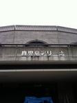 kagoshima.arina.JPG